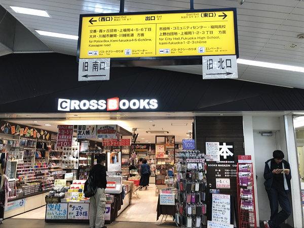 東武東上線 上福岡駅