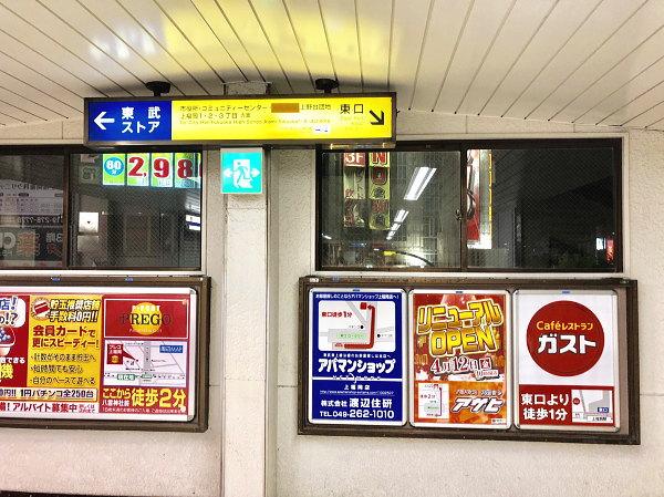 上福岡駅東口方向